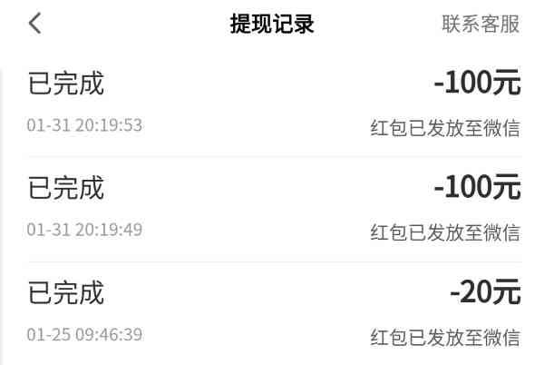 搜狐资讯成功入账的收款图 提现记录:220人民币