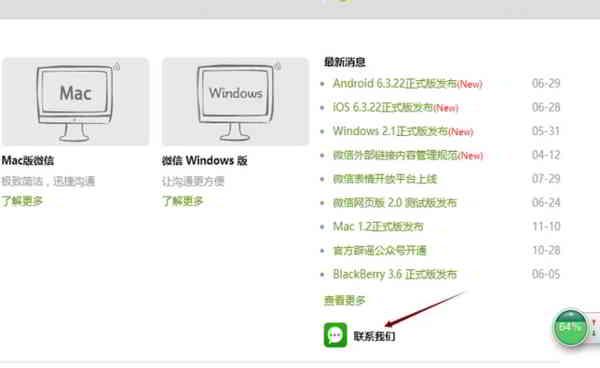 """微信官方网站解封,点击屏幕底部的""""联系我们"""""""