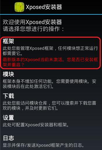 Xposed安装器安装完成后,单击框架(图中的红色框)以安装Xpose框架