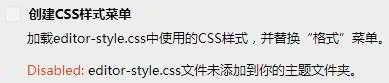 """创建CSS样式菜单加载editor-style.css中使用的CSS样式,并替换""""格式""""菜单。Disabled: editor-style.css的样式表文件。"""