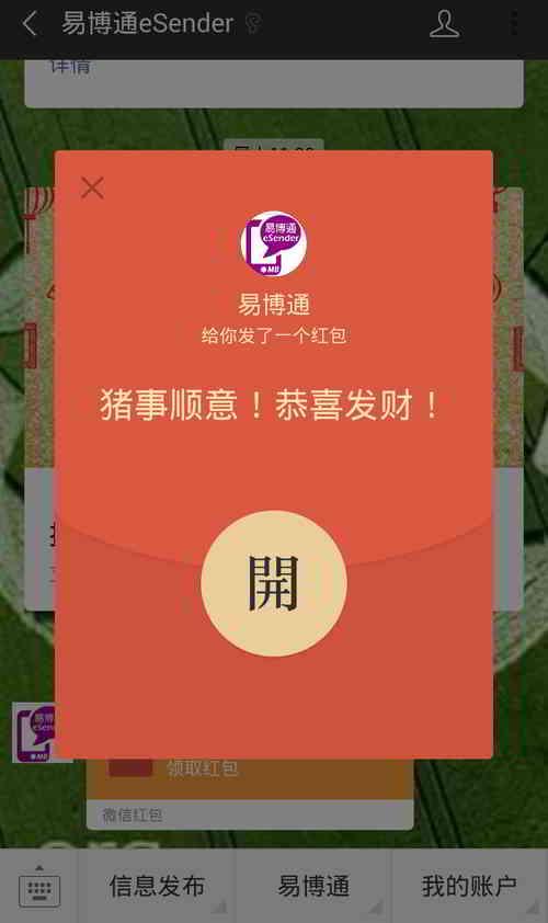 「易博通红包等你抽」人人有奖网络推广活动:易博通微信公众号红包福利