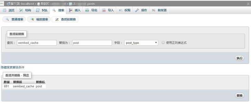 """phpMyAdmin数据库管理:点击""""查找和替换""""MySQL数据表字段"""