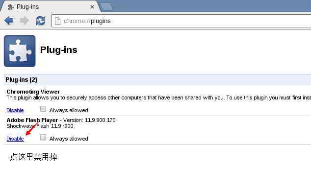 """直接在chrome浏览器URL栏中输入""""chrome://plugins/"""",然后按Enter键,进入内置插件的管理界面"""