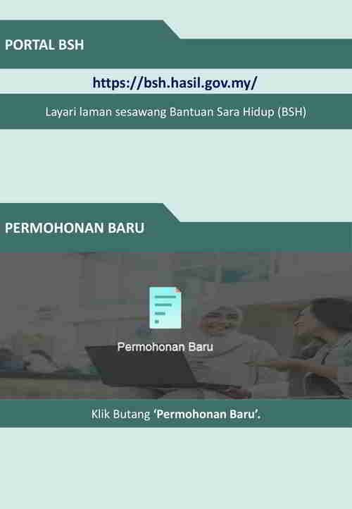 如何网上申请BSH?2019年生活援助金在线注册&更新方法