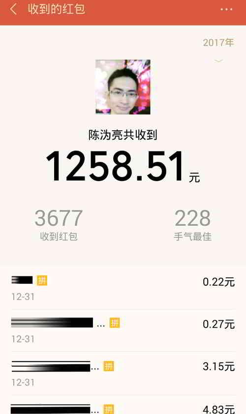 陈沩亮在2017年加入了某电商VIP群,成功领到超过1000的微信红包