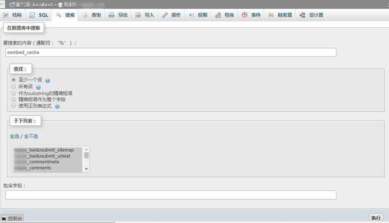"""phpMyAdmins的MySQL数据库中搜索""""oembed_cache"""""""