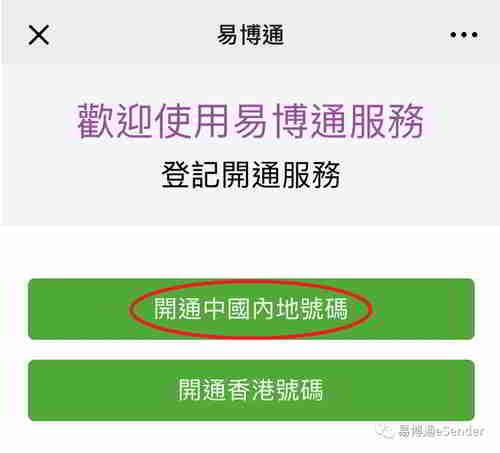 第 2 步:选择「开通中国内地号码」