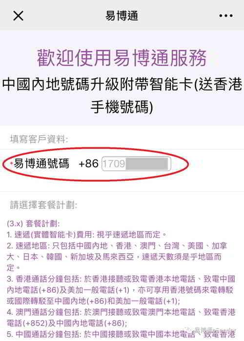 第 4 步: 系统会自动连结至原有易博通中国内地号码