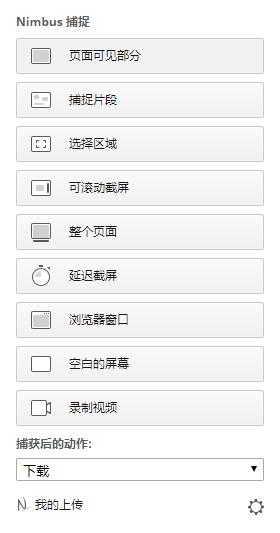 打开Nimbus 截图 插件后,用户可以在电脑的任何屏幕上执行图像截图