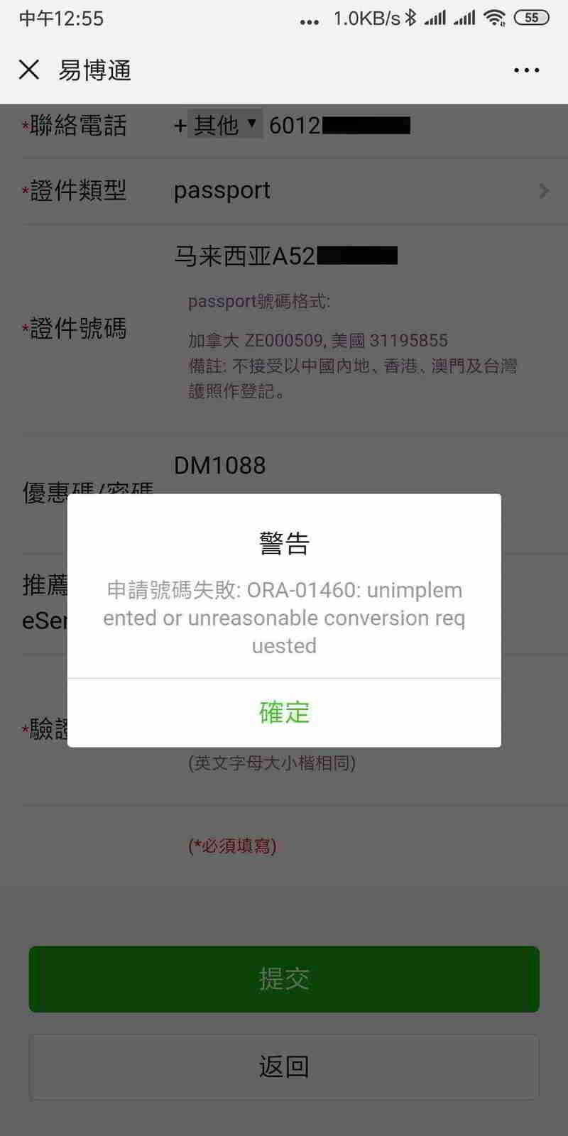 警告:申请易博通中国手机号码失败