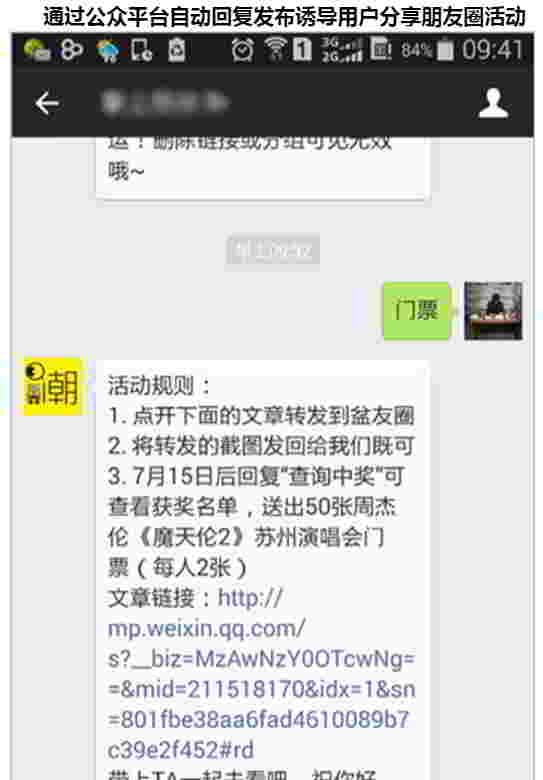 推广公众号平台自动回复发布诱导用户分享朋友圈活动
