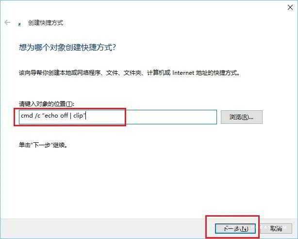 "Windows10清空掉剪贴板命令:cmd / c""echo off | clip"""