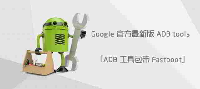 谷歌提供的ADB工具包Google官方下载Windows/Mac/Linux