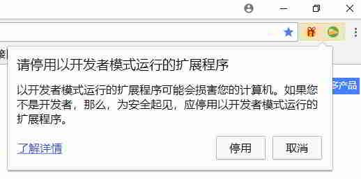 彻底屏蔽屏蔽Chrome提示:请停用以开发者模式运行的扩展程序以开发者横式运行的扩展程序可能会损害您的计算机。如果您产品不是开发者,那么,为安起见,应停用以开发者模式运行的扩展程序。