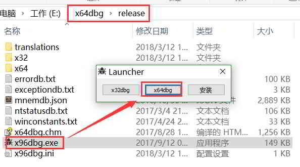 双击x96dbg.exe选择x64dbg