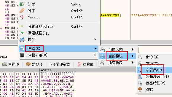 右键单击主面板并选择搜索 - > 当前模块 - > 字符串