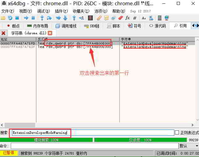 搜索ExtensionDeveloperModeWarning接着将打开搜索界面,等待加载进度条,搜索ExtensionDeveloperModeWarning