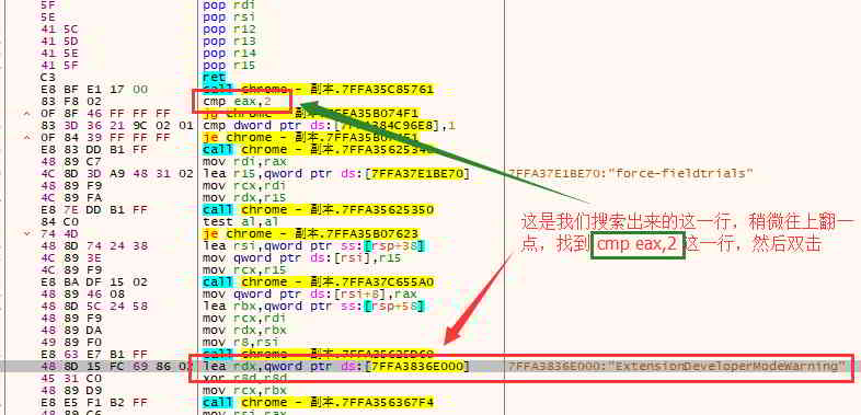 你将找到2个结果,双击第一个,跳转到反汇编界面,向上滚动并找到cmp eax,2(也可能是cmp eax,3)