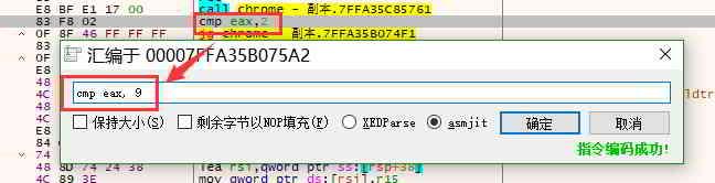 """双击打开编辑页面,将其更改为cmp eax,9,然后单击""""确定""""。请注意,你只需点击一次确认即可。"""