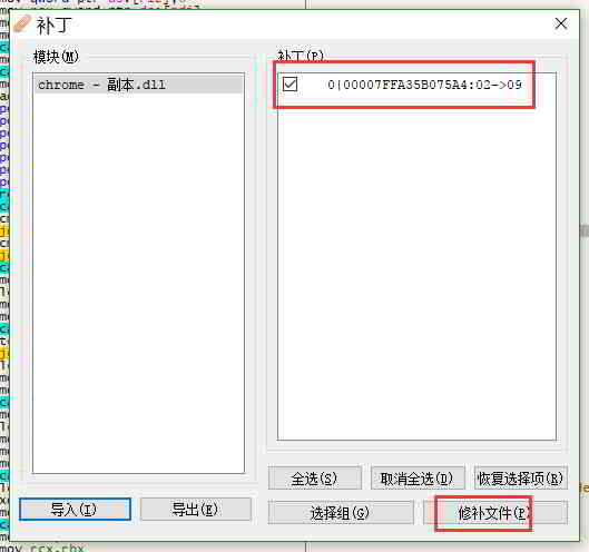 """按组合键""""Ctrl + P"""",导出修改后的dll文件。单击修补补丁文件按钮,就能导出dll文件"""