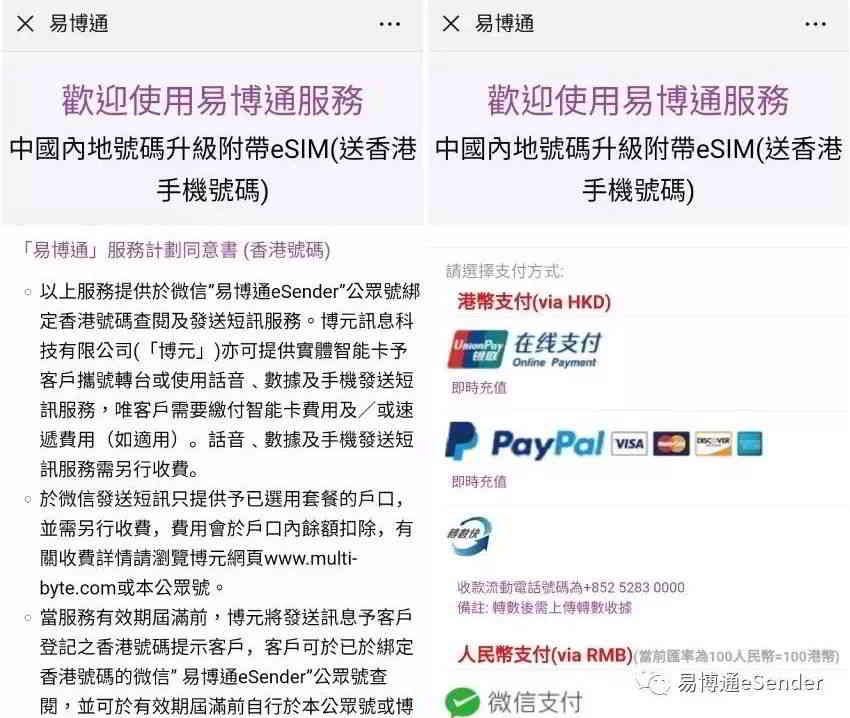 欢迎使用易博通服务:中国内地号码升级附带eSIM(送香港手机号码),同意条款及细则及付款