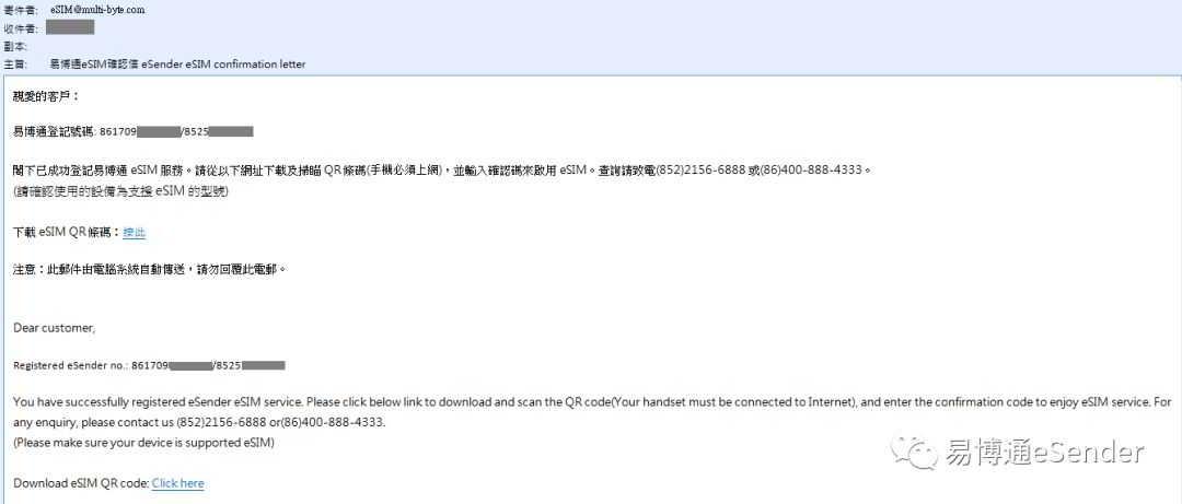 系统会自动发送:QR CODE至所填写电邮地址(约需时5分钟)