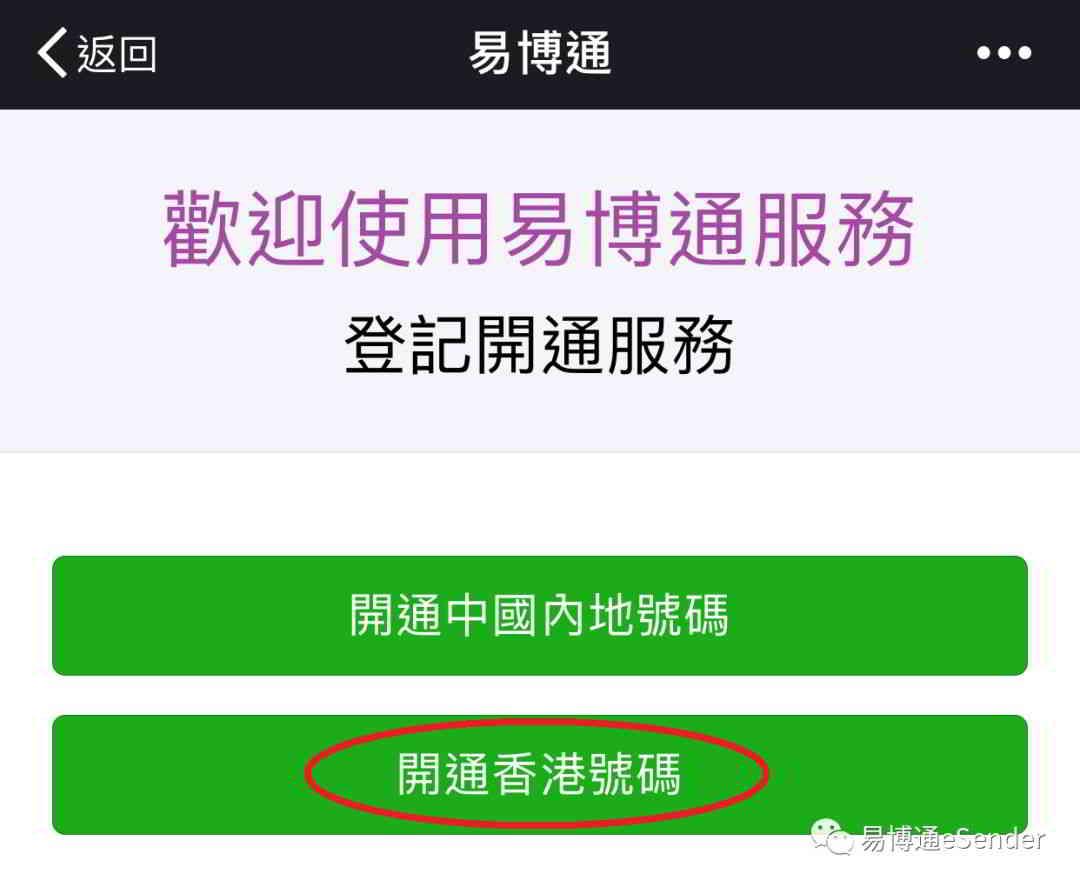 欢迎使用易博通服务:选择「香港手机号码」