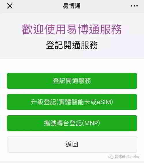 欢迎使用易博通服务:选择「登记开通服务」或「升级登记 (实体智能卡或eSIM ) 」> 根据「 (中国内地号码) 第 4 步」继续操作即可。
