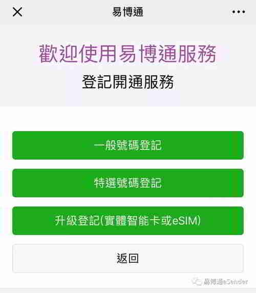 欢迎使用易博通服务:选择「升级登记(实体智能卡或eSIM)」