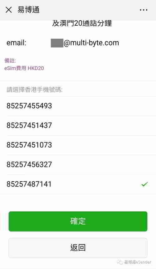 欢迎使用易博通服务:选择香港手机号码