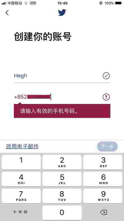 注册Twitter中国手机号码无效?请输入有效的手机号码