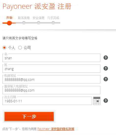 在Payoneer 派安盈账户注册页面,填写姓名,电子邮件地址,出生日期等