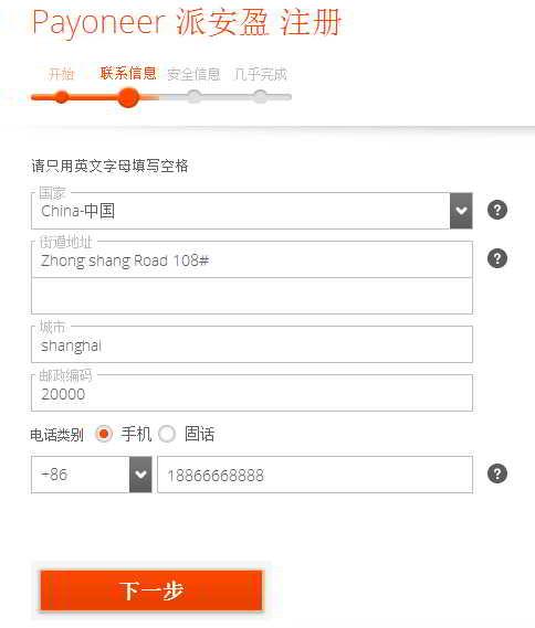 Payoneer 派安盈账户注册:填写地址、手机号码信息