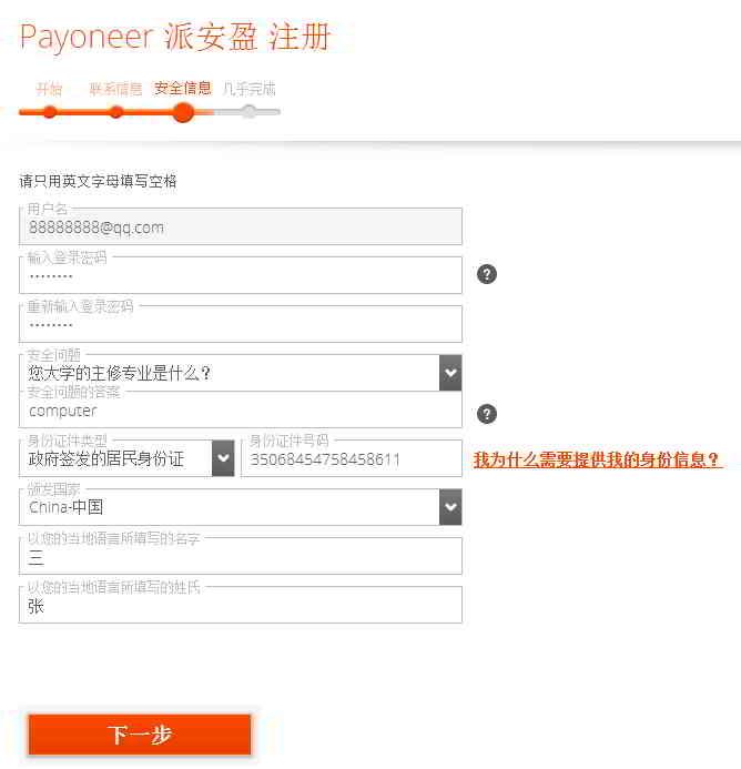 Payoneer 派安盈账户注册:填写密码、安全问题、身份证信息等