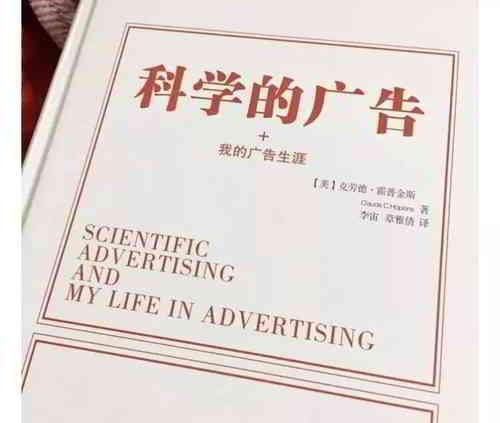 《科学的广告》霍普金斯著