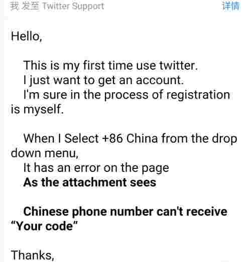 推特账号申诉的英文邮件内容范例