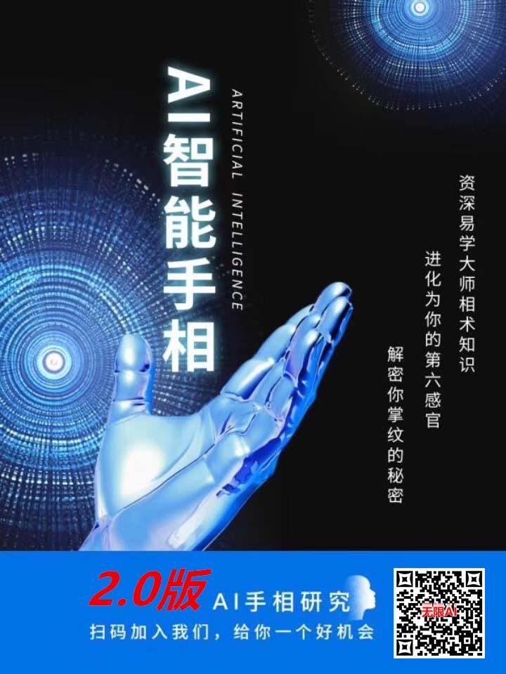 无限AI人工智能看手相