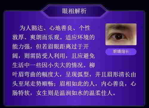 AI人工智能测眼相解析