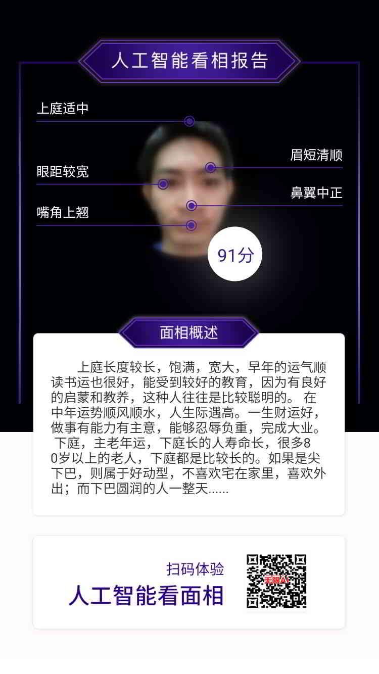 陈沩亮无限AI人工智能看相概述报告(91分)