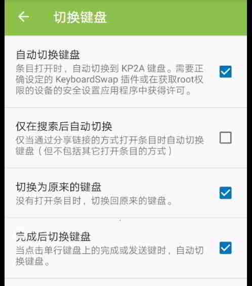 Keepass2Android插件:KeyboardSwap免Root自动切换键盘