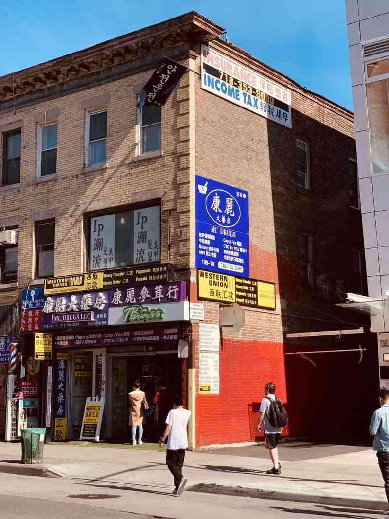 美国纽约法拉盛西联汇款网点代理处的实拍照片1