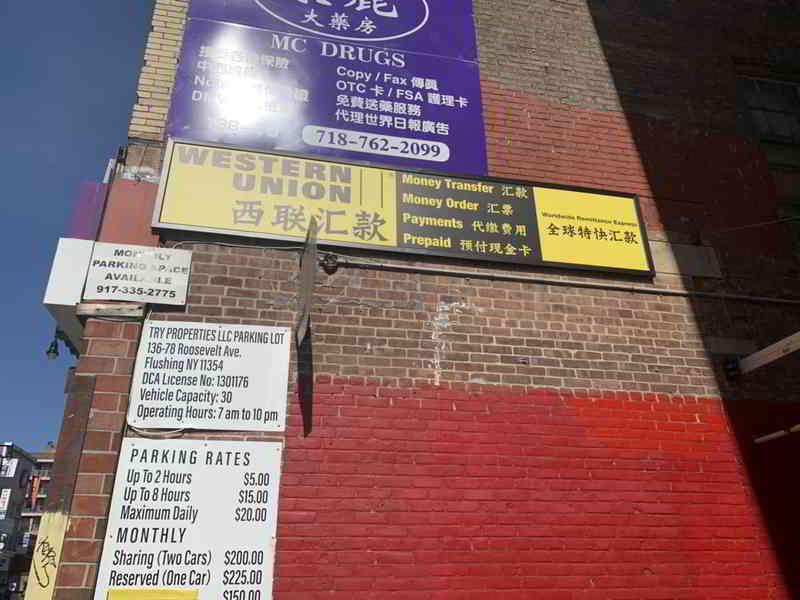 美国纽约法拉盛西联汇款网点代理处的实拍照片4