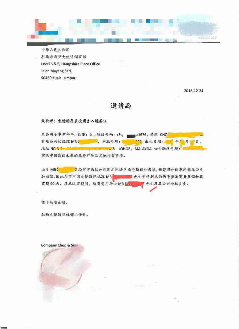 中国朋友帮忙写的一封商务签证邀请函的信