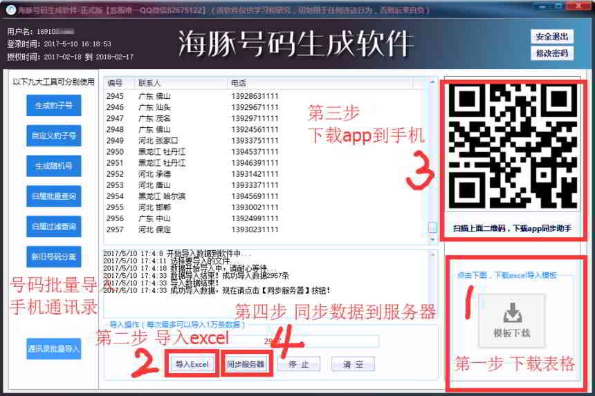 海豚手机生成软件生成全国手机号码后,你可以将其直接上传到电脑上的软件服务器,然后在手机上下载APP应用程序。