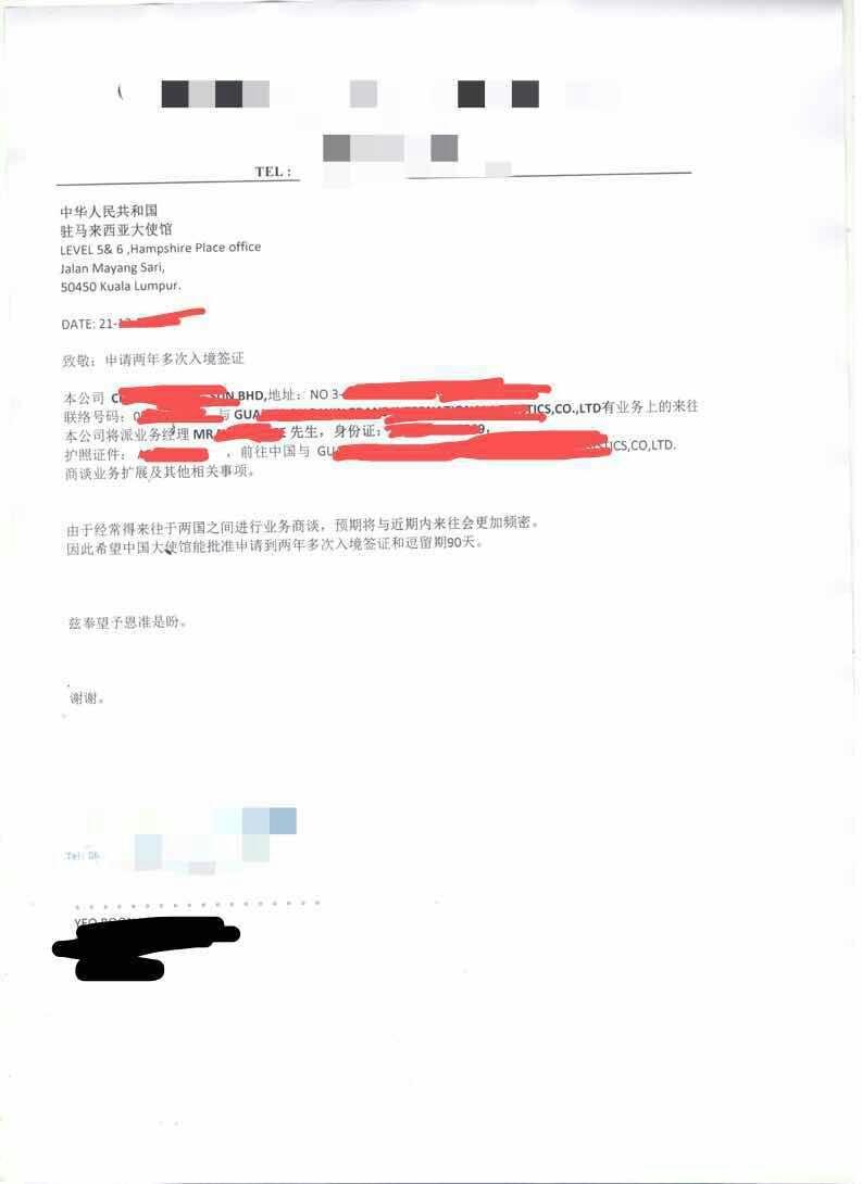 马来西亚公司的批准信到中国公司考察