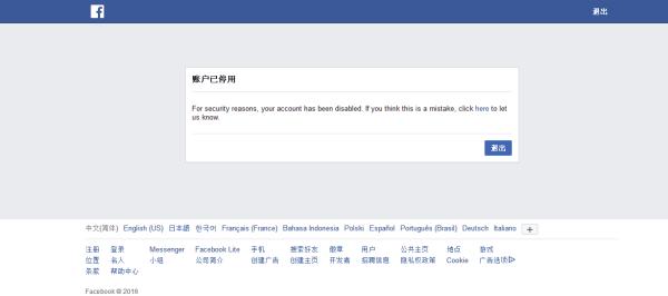 刚刚注册Facebook账号,登录该帐户显示已被停用,怎么办?