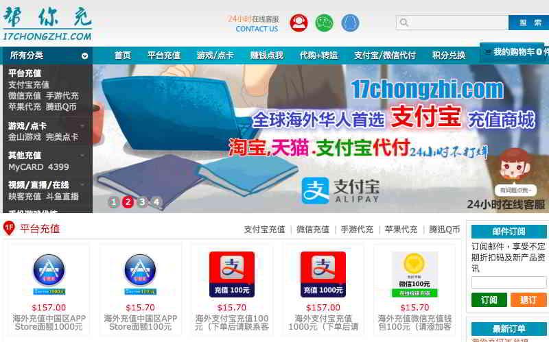 帮你充 17 Chongzhi:支付宝、微信支付的第3方充值好帮手