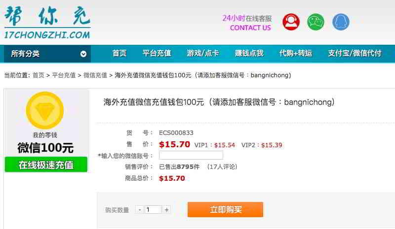 帮你充:海外华人充值微信钱包100人民币