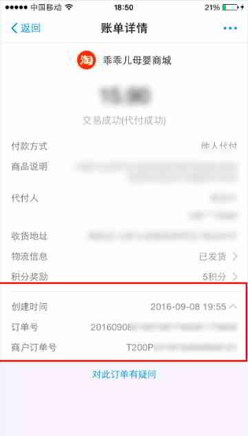 手机查看支付宝代付:代付付款人可以在此页面上,查看代付申请人信息、交易详情和订单号