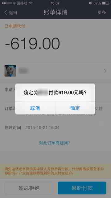 手机支付宝代付:【确定】金额并选择付款方式,完成付款
